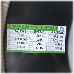 【镀锌板】津西金兰DX53D镀锌板