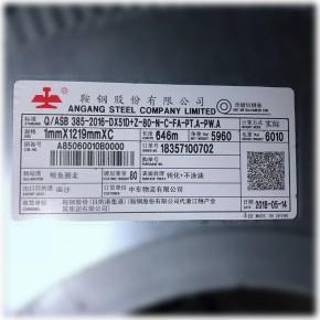 【镀锌板】鞍钢无花环保镀锌板,鞍钢原厂品质