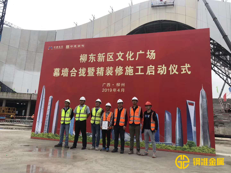 广西柳州新区文化广场幕墙装修施工工程
